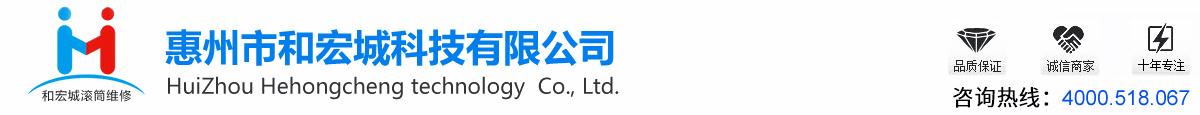 惠州市和宏城科技有限公司